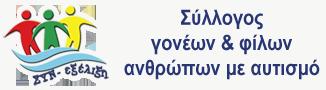 Σύλλογος Γονέων & Φίλων Ανθρώπων με Αυτισμό Μυτιλήνη Λέσβος Ελλάδα,Αυτισμός,Τι είναι Αυτισμος,αυτιστικά παιδιά,παιδί με αυτισμό,αυτιστικό παιδί,σύνδρομο άσπεργκερ,άτομα με αυτισμό,σύλλογος αυτισμού,autism hellas,autism greece